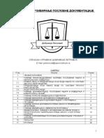 5. Cuvanje i Arhiviranje Poslovne Dokumentacije - Dobrivoje Petrovic