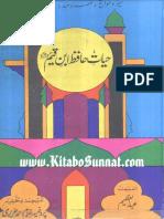 Hayat Hafiz Ibne Qayyam