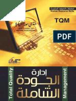 كتاب إدارة الجودة الشاملة