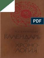 Климишин И.А. - Календарь и Хронология (1990)