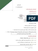 محتوى نظريه المنظمات كامل 1_14 ملون .pdf
