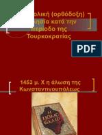 Η ΟΡΘΟΔΟΞΗ ΕΚΚΛΗΣΙΑ ΚΑΤΑ ΤΗΝ ΤΟΥΡΚΟΚΡΑΤΙΑ - H Orthodoksi Ekklisia kata tin tourkokratia