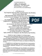Απόφαση ΔΙΣ 12-05-2016