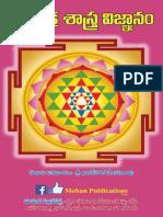 SriChakraSastraVignanam-free_www.mohanpublications.com.pdf