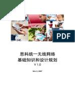 统一无线网络基础知识和设计规划v1[1].0+f...