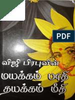 Mayakkam Paathy Thayakkam Meethy.pdf