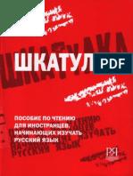 Shkatulka Шкатулка