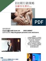 105.06.01 東華大學創新育成中心 創業初期行銷策略 詹翔霖教授