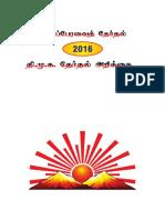Manifesto Tamil1.pdf