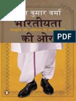 Bharatiyata Ki Ore Sanskriti Aur Asmita Ki Adhuri Kranti