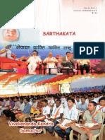 Vivekananda Kendra Samachar 2015-16