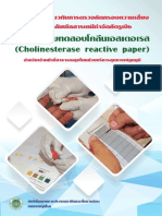 Chloinesterase Paper