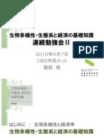 生物多様性・生態系と経済の基礎知識Ⅱ(upload)