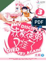 [Disciple] Volume 3