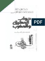 حوار الشرق والغرب ـ الجابري وحنفي