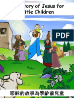 耶穌的故事為學齡前兒童 - The Story of Jesus for Preschoolers