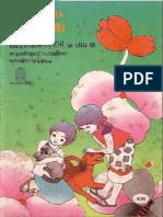หนังสือเรียนภาษาไทย ป.1 เล่ม 1