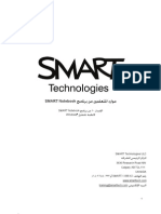 SMART Notebook Arabic_compiled