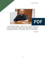 天主教夏志誠主教專訪