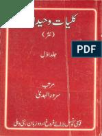 0206 Kulliyat e Waheed Akhtar Vol.1