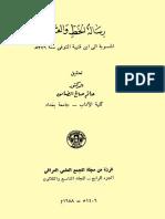 Risala El Khatt Wel Qalam