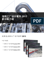 Autodesk Plant Design Suite 2013新功能介绍