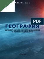 Большой справочник для школьников по географии