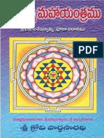 09 SriVidya_Maha_Yantram - Vyakya for Srichakram 205 Pages.PDF