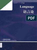 Language - Bloomfield.pdf