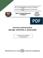 GOST_Metodi_kontroly_ok_red.pdf