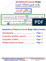 01- Introduction for Reinforced Concrete Design (2016)