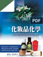 化妝品化學 Cosmetic Chemistry