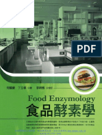 食品酵素學 Food Enzymology