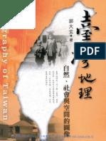 臺灣地理-自然、社會與空間的圖像