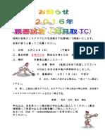 20160603貝取テニスクラブ親善試合