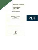 Ruso Para Todos Leccion 1-10