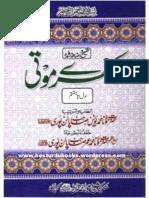 Bikhray Moti 1-8.pdf