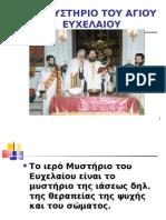 ΤΟ ΜΥΣΤΗΡΙΟ ΤΟΥ ΑΓΙΟΥ ΕΥΧΕΛΑΙΟΥ - To Mystirio Tou Agiou Euchelaiou