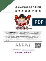 2_104地特須知(三四等)0908.pdf