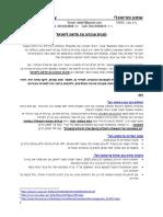 תוכנית אנרגיה וגז חדשה לישראל  4יוני16