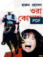 Ora Kothay - Harun Hussain[Suvos Collection].pdf