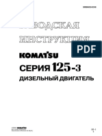 Servis manual [rus] KOMATSU Engine 125-3 Series (SRBM024208)