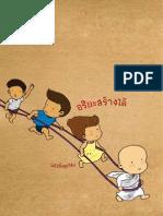 สมุดไดอารี่ แม่ชีน้อย Dhamma Memo E Book Version
