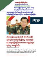 Anti-military Dictatorship in Myanmar 1297