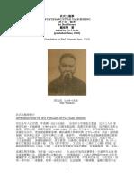 Wu Yuxiang Style Taiji Boxing