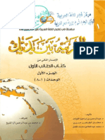 Al Arabibiyyah Bayna Yadaik 1 a Compressed