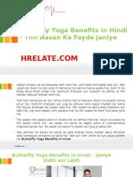 Butterfly Yoga Benefits in Hindi – Titli Aasan Ke labh Janiye