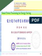 2011-01-01:【技術專題】電力電子的學習目標與學習地圖