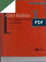 Alain Badiou - Η κομμουνιστική υπόθεση (εκδόσεις Πατάκης) (2009)
