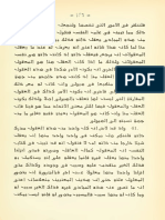 Averroes Compendio de Metafisica Arabe Espanol 387
